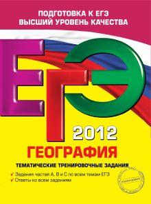 ЕГЭ-2012. География. Тематические тренировочные задания