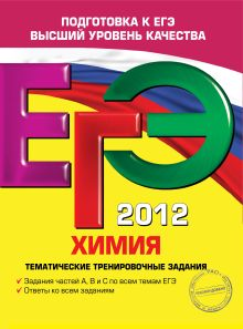 Соколова И.А. - ЕГЭ-2012. Химия. Тематические тренировочные задания обложка книги