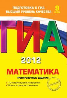 ГИА-2012. Математика. Тренировочные задания. 9 класс обложка книги