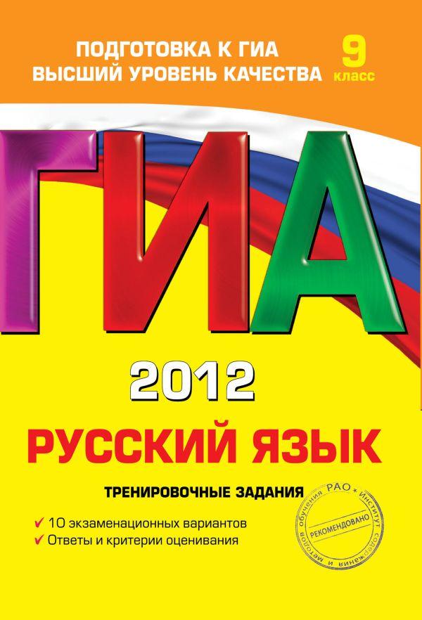 Гиа по русскому языку скачать книгу