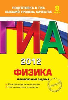 Зорин Н.И. - ГИА-2012. Физика. Тренировочные задания. 9 класс обложка книги