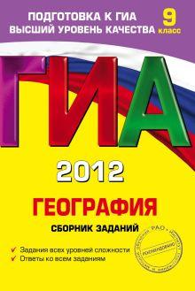 ГИА-2012. География. Сборник заданий. 9 класс
