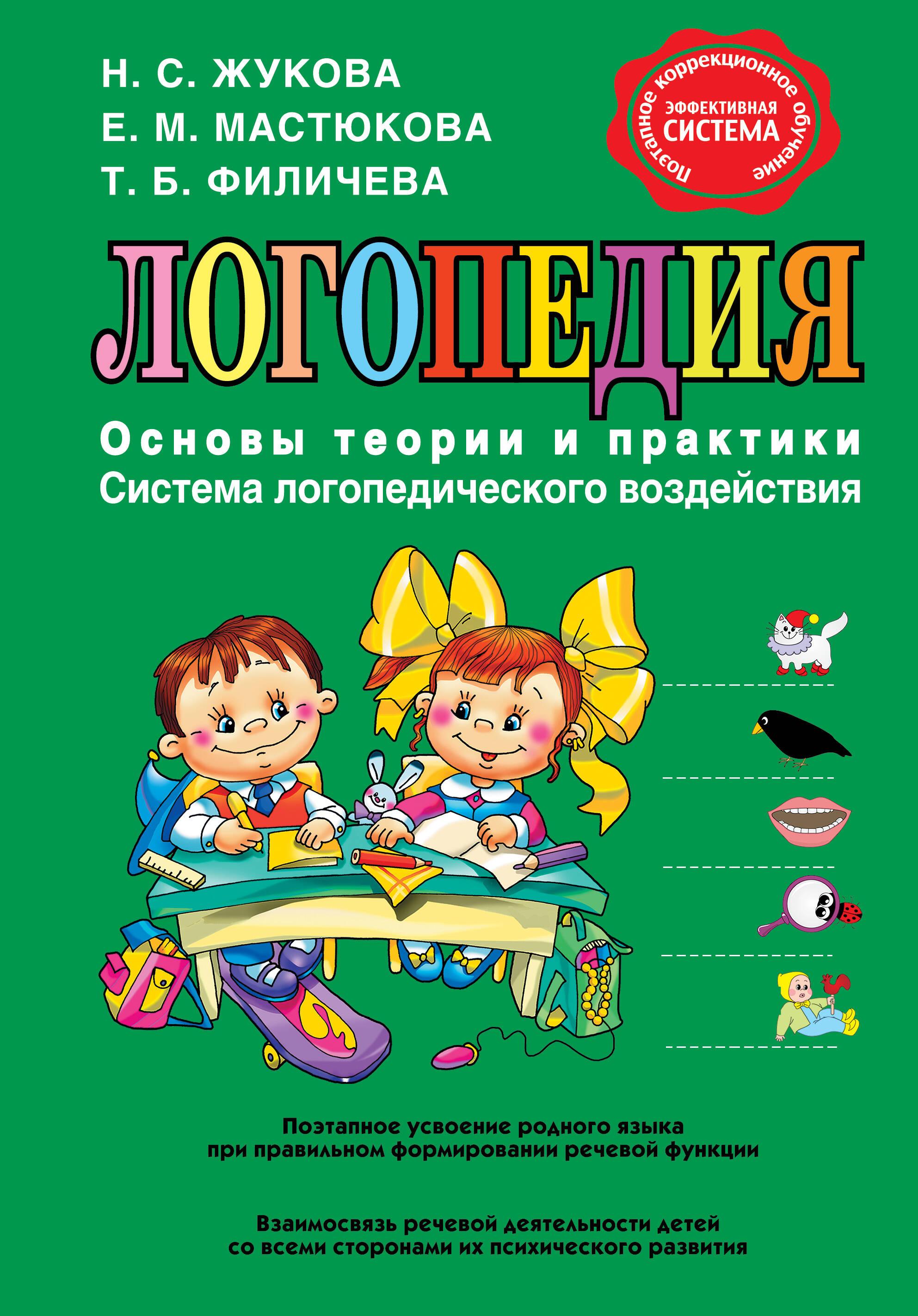 Жукова Мастюкова Филичева Логопедия Основы Теории И Практики