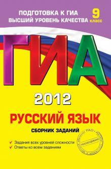 ГИА-2012. Русский язык. Сборник заданий. 9 класс