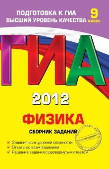Ханнанов Н.К. - ГИА-2012. Физика. Сборник заданий. 9 класс обложка книги