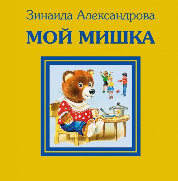 Мой мишка Александрова З.Н.