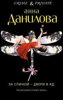 Обложка За спиной - двери в ад Анна Данилова