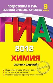 Соколова И.А. - ГИА-2012. Химия. Сборник заданий. 9 класс обложка книги