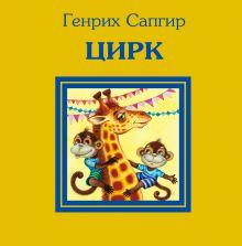 Цирк обложка книги