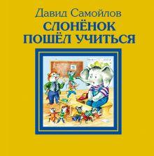 Самойлов Д.С. - Слонёнок пошёл учиться обложка книги