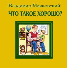 Маяковский В.В. - Что такое хорошо и что такое плохо обложка книги
