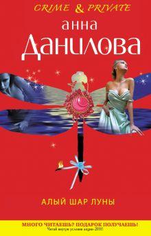 Данилова А.В. - Алый шар луны обложка книги