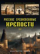 Носов К.С. - Русские средневековые крепости' обложка книги