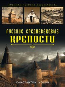 Носов К.С. - Русские средневековые крепости обложка книги
