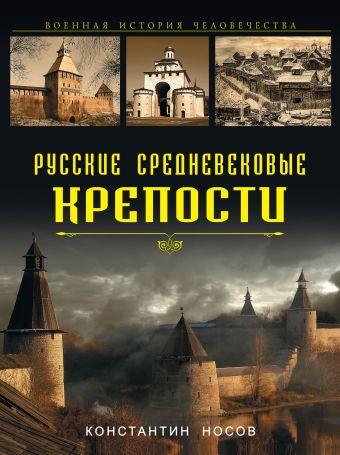 Русские средневековые крепости Носов К.С.