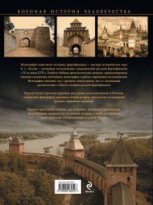Обложка сзади Русские средневековые крепости Константин Носов