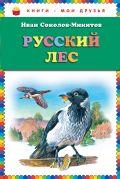 Русский лес (ст.кор)