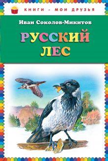 Соколов-Микитов И. - Русский лес (ст.кор) обложка книги