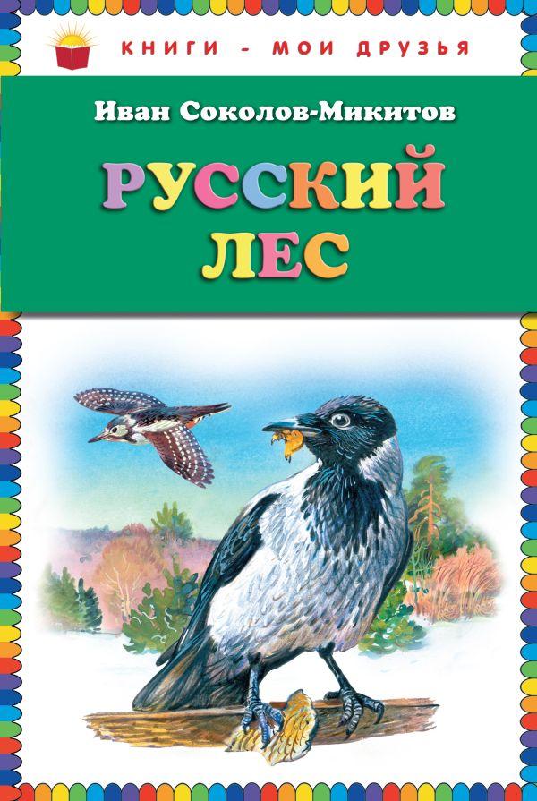 Русский лес (ст.кор) Соколов-Микитов И.