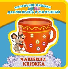 Синявский П. - Чашкина книжка обложка книги