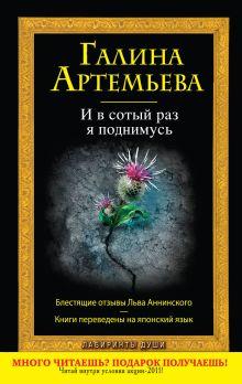 Артемьева Г. - И в сотый раз я поднимусь обложка книги