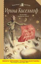 Кисельгоф И. - Пасодобль - танец парный' обложка книги