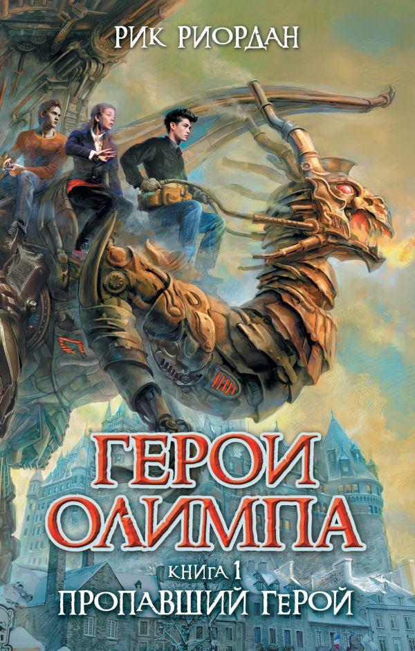 Скачать 1 книгу герои олимпа