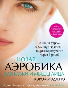 Мэджио К. - Новая аэробика для кожи и мышц лица обложка книги
