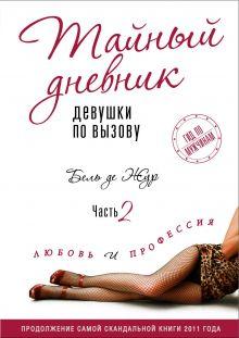 Жур Б. де - Тайный дневник девушки по вызову. Часть II. Любовь и профессия обложка книги