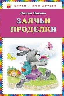 Заячьи проделки (ил. О. Зобниной) обложка книги