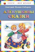 Алёнушкины сказки (ст.кор)