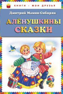 Мамин-Сибиряк Д.Н. - Алёнушкины сказки (ст.кор) обложка книги