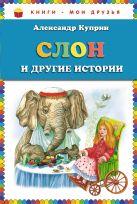 Слон и другие истории (ст.кор)