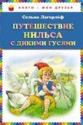 Путешествие Нильса с дикими гусями (ст. изд.)