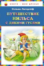 Обложка Путешествие Нильса с дикими гусями (ст. изд.) Сельма Лагерлёф
