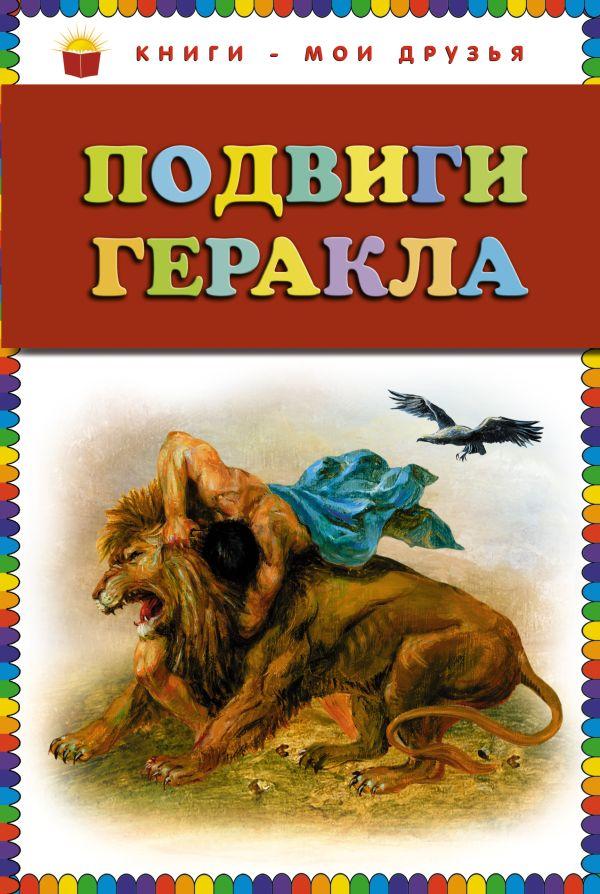Подвиги Геракла (ст.кор)