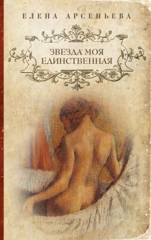Арсеньева Е. - Звезда моя единственная обложка книги