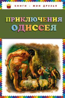 Обложка Приключения Одиссея (ст. изд.) <не Указано>
