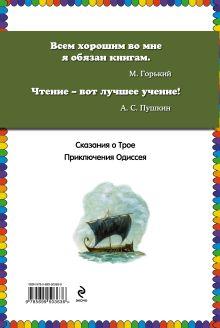 Обложка сзади Приключения Одиссея (ст. изд.) <не Указано>