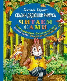 Харрис Дж. - Сказки дядюшки Римуса (ст.кор) обложка книги