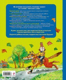 Обложка сзади Сказки дядюшки Римуса (ст. изд.) Джоэль Харрис