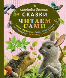Ушинский К.Д. - Сказки (ст.кор) обложка книги