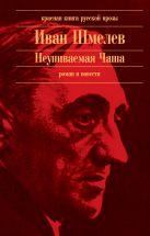 Шмелев И.С. - Неупиваемая Чаша' обложка книги