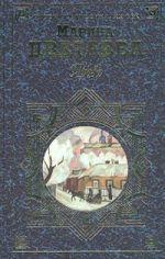 Обложка Повесть о Сонечке Марина Цветаева