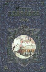 Цветаева М.И. - Повесть о Сонечке обложка книги
