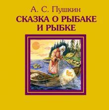 Обложка Сказка о рыбаке и рыбке Александр Пушкин