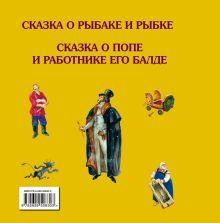 Обложка сзади Сказка о рыбаке и рыбке Александр Пушкин