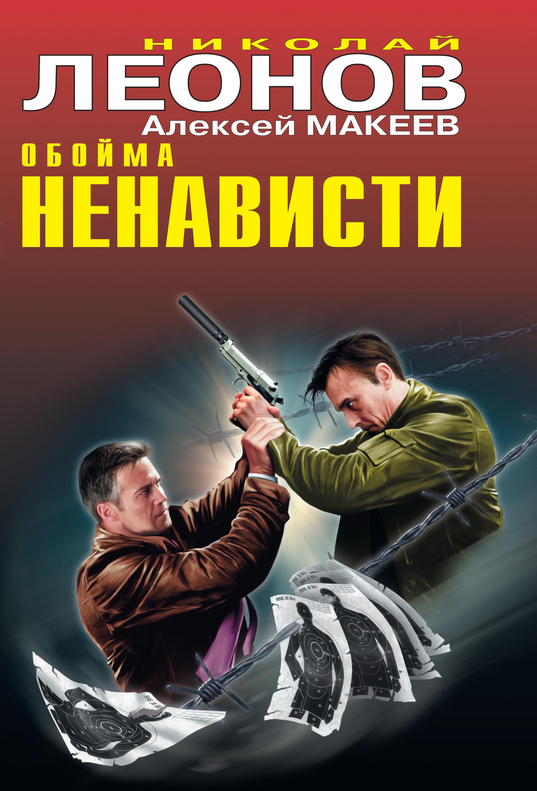 Обойма ненависти ( Леонов Н.И., Макеев А.В.  )