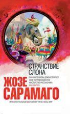 Сарамаго Ж. - Странствие слона' обложка книги