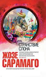 Сарамаго Ж. - Странствие слона обложка книги